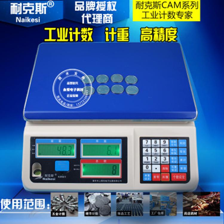 CAM计数电子秤直售 计数电子秤厂家
