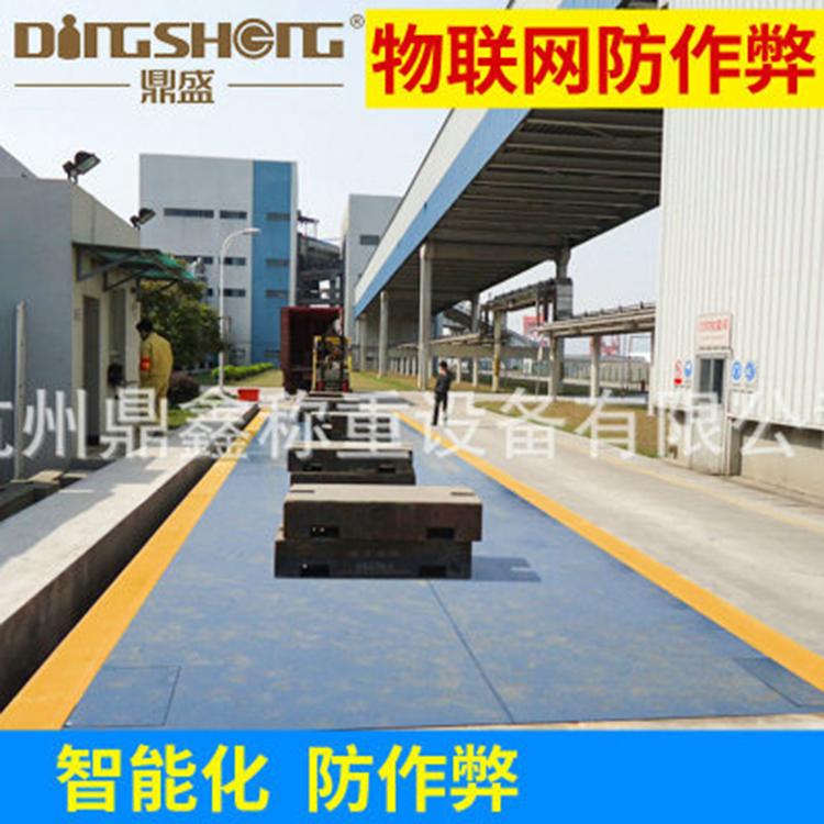 scs-120t数字汽车衡功能 数字汽车衡批发商