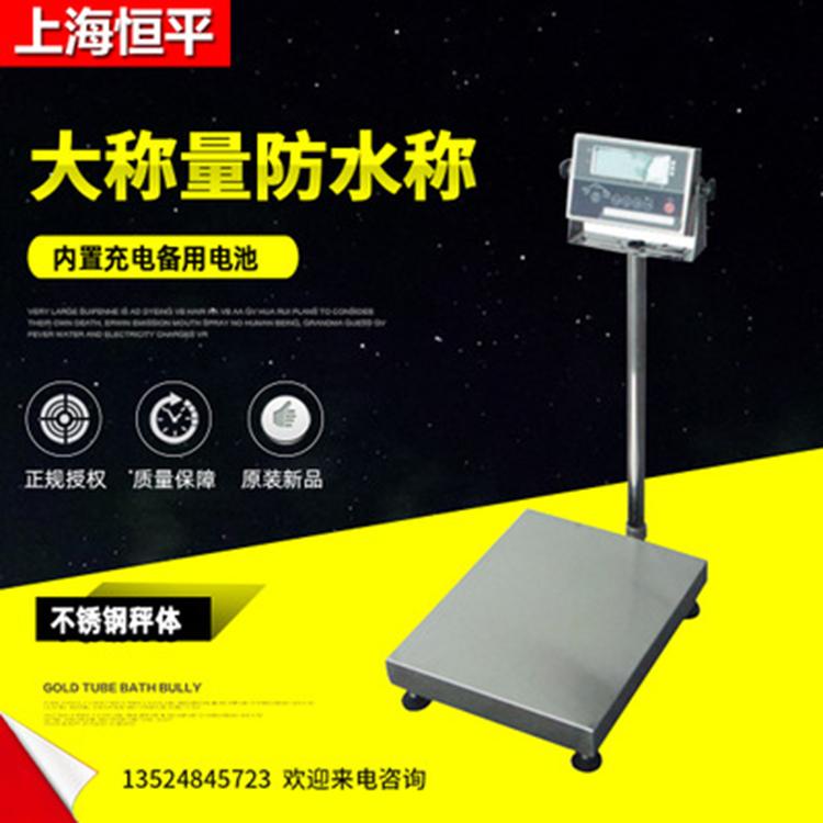 MP60KD防水天平技术优势 供应防水天平