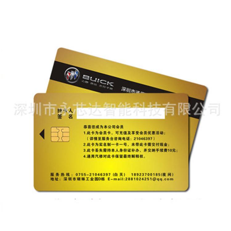 会员储值消费接触式芯片性能 供应接触式芯片