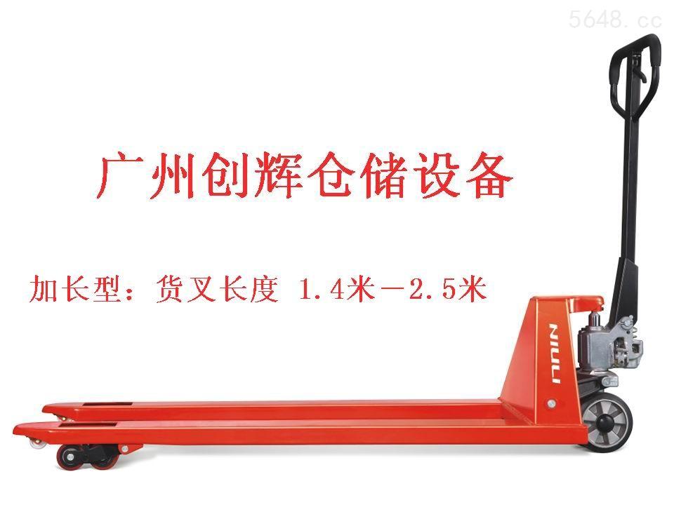 加长型手动液压叉车生产商 供应加长型手动液压叉车