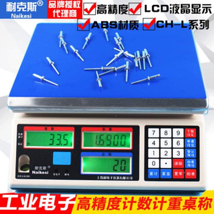 电子天平工业计数秤厂家供应 工业电子天平