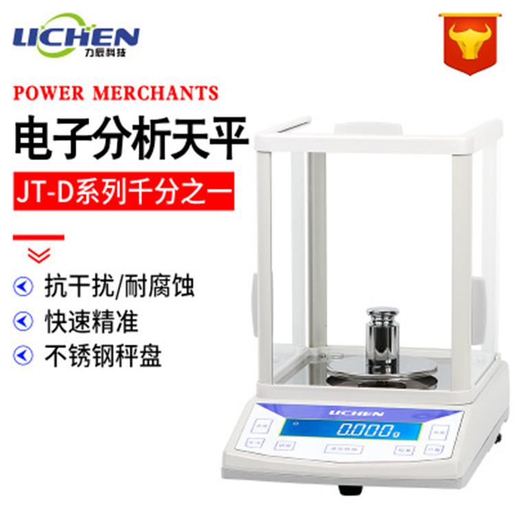 JT1003D JT2003D电子天平直供 电子天平功能