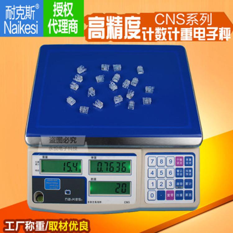 CNS系列计数计重电子天平直供 计数计重电子天平性能