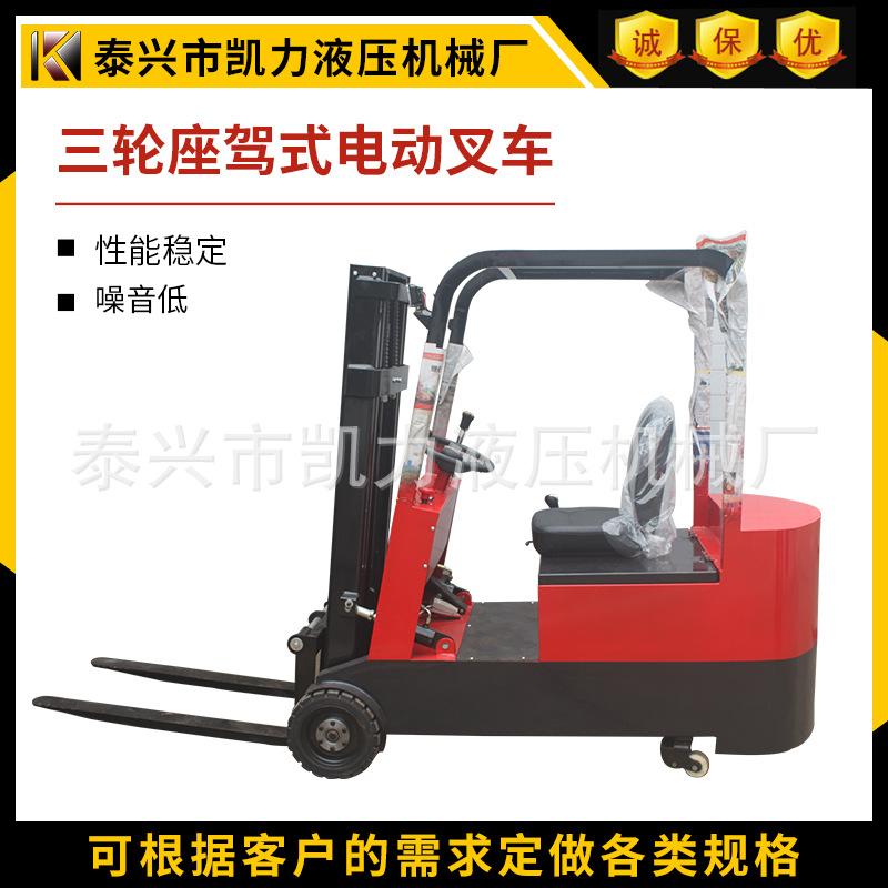 三轮座驾式电动叉车生产商,供应三轮座驾式电动叉车