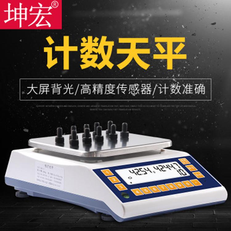 HB-C电子计数天平直供 电子计数天平批发直销
