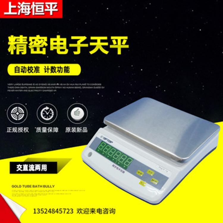 YP6001N精密电子天平使用效果 精密电子天平功能