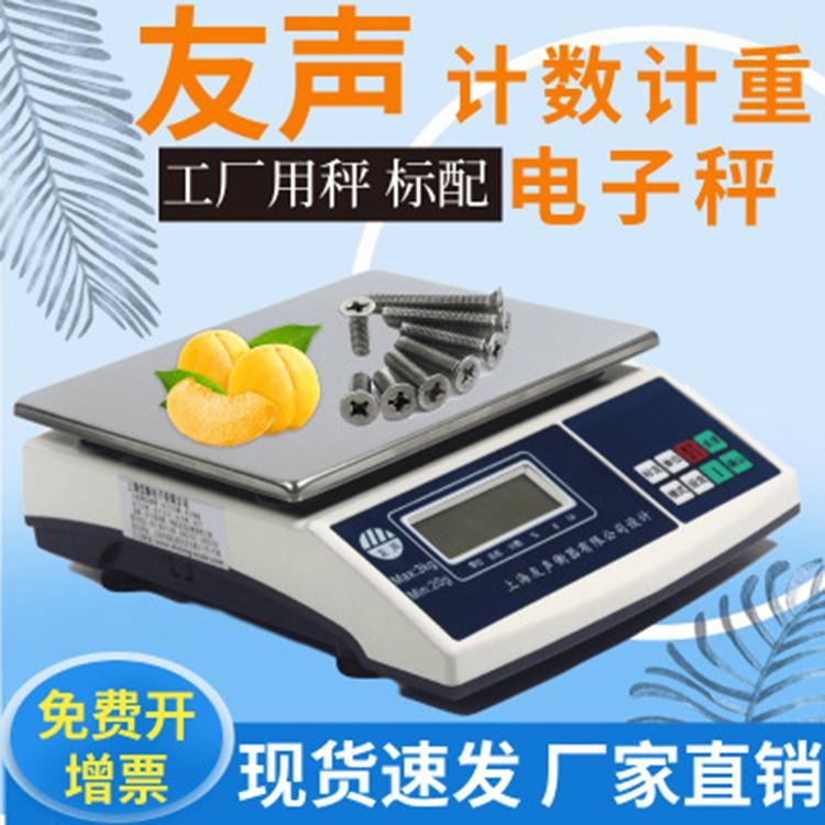 电子计重桌秤厂家直供 电子计重桌秤特点
