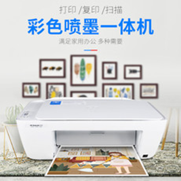 多功能彩色打印机一体机复印扫描家用学生打作业办公文档合同打印