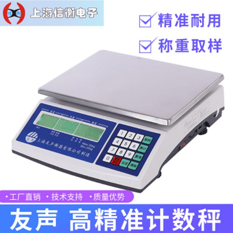 电子计数桌秤特点 电子桌秤批发直销