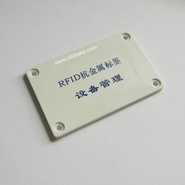 供应RFID巡更点标签  巡更点标签价格 智能标签销售