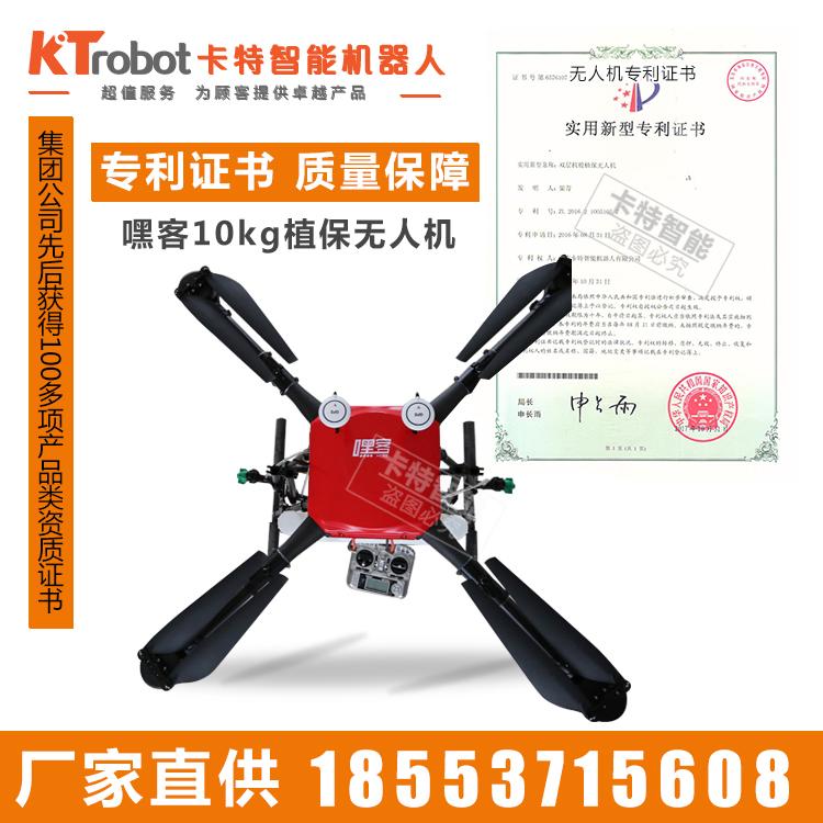 10kg植保无人机供应商 农业植保无人机