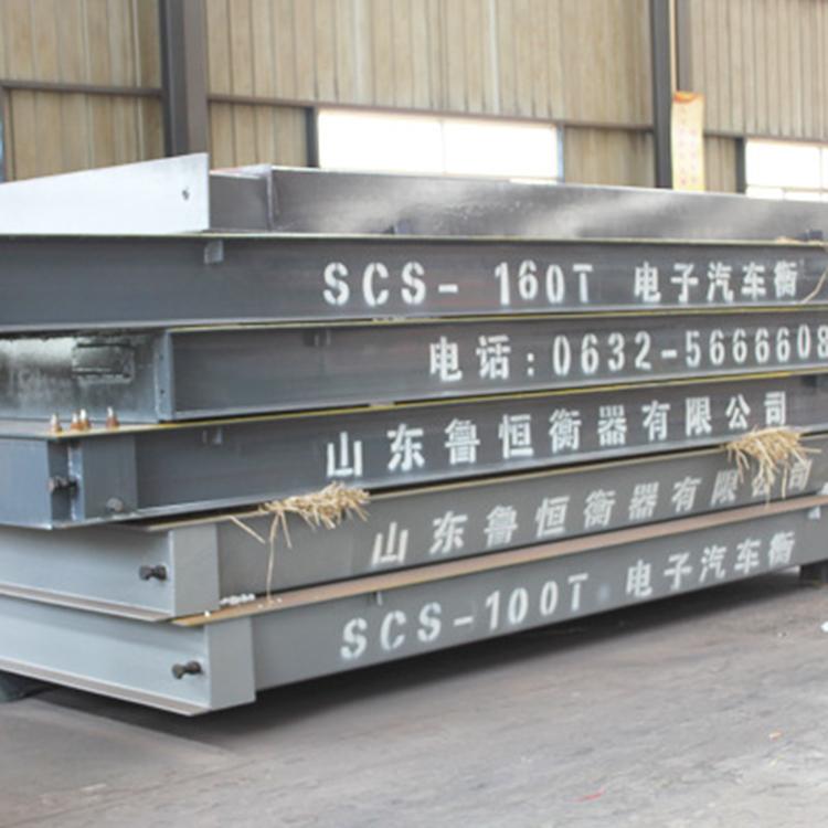 SCS-160t电子汽车衡工作效果 供应电子汽车衡