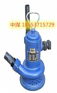 FQW15-35/K矿用风动潜水泵