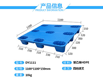DY-1111塑料托盘技术规格 DY-1111塑料托盘应用范围