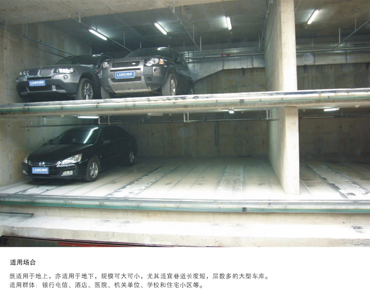 PXD 巷道堆垛类立体停车设备