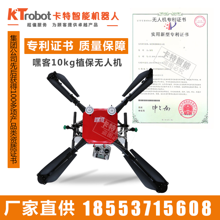 JF-Y10无人植保机优势 无人植保机批发商