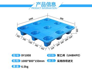 DY-1008塑料托盘产品详情 DY-1008塑料托盘使用范围