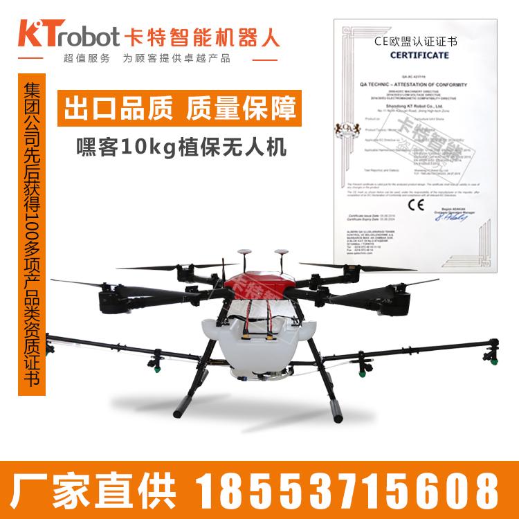 10公斤喷药无人机技术指标 喷药无人机