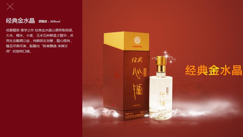 经典金水晶,金水晶心酒,酒精度36%vol