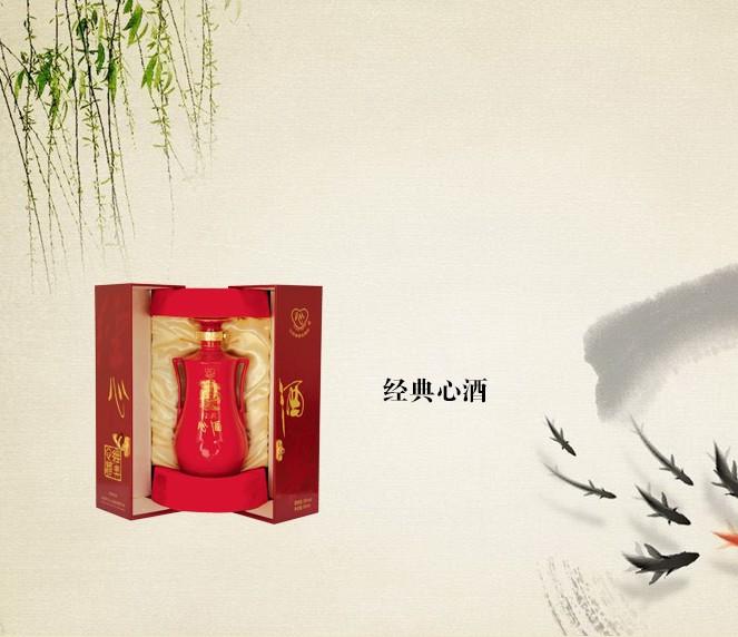 经典心酒,甘润幽雅,陈香飘逸,酒精度52%