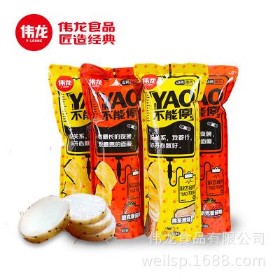 伟龙Yao不能停番茄味山药薄片
