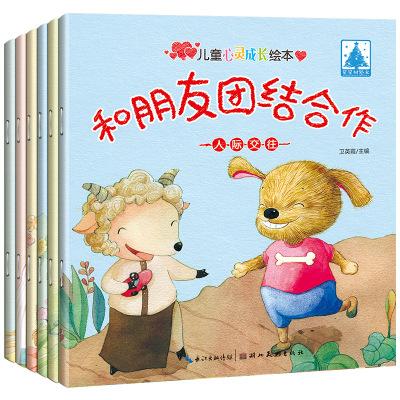 幼小儿童心灵成长绘本 宝宝情商培养管理启蒙早教书