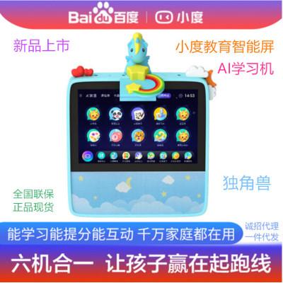小度教育智能屏 AI学习机智能音箱平板智能眼早教机独角兽款音响