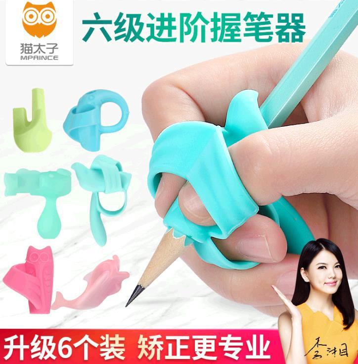 猫太子握笔器硅胶 儿童三指卡通铅笔笔套 学生6阶写字握笔矫正器
