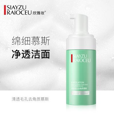 欣雅妆清透毛孔去角质慕斯补水保湿去除死皮去角质深层清洁护肤品