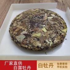 产地货源 福建福鼎白牡丹白茶饼 2015年高山日晒白露白牡丹小茶饼