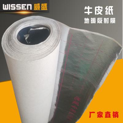 牛皮纸铝箔反射膜