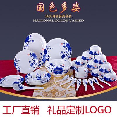 景德镇陶瓷餐具国色多姿餐具套装