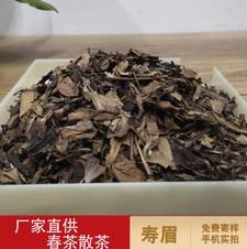 福建白茶2012年福鼎陈年寿眉老白茶散茶批发500g口感香甜陈香白茶