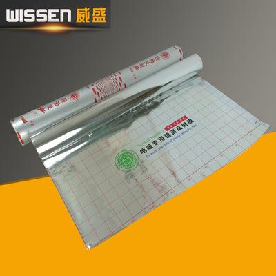 铝箔镜面地暖反射膜