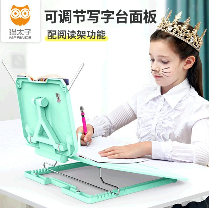 猫太子儿童桌面写字架 可调节正姿学习台 小学生矫正套装配阅读架