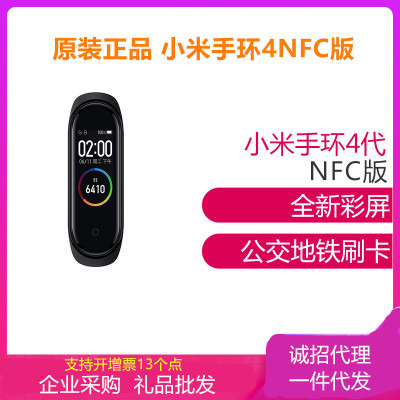 适用 小米手环4 NFC版 智能AI彩屏监测心率 内置小爱同学语音遥控