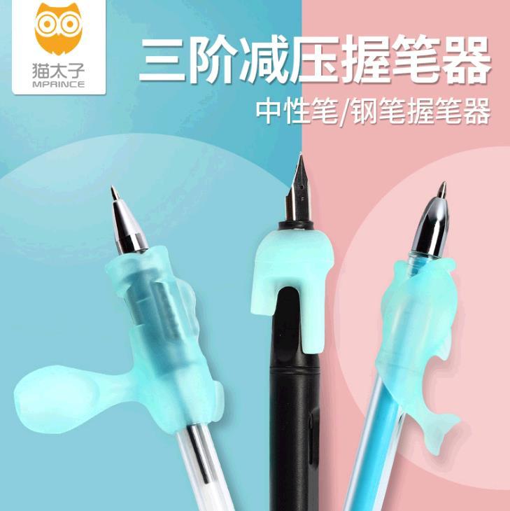 猫太子儿童硅胶握笔器 创意中性笔握笔矫正器 矫正钢笔握姿握笔器