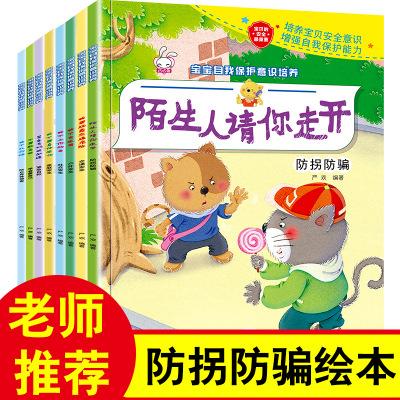 宝宝自我保护意识培养绘本 培养宝贝安全意识有声伴读绘本