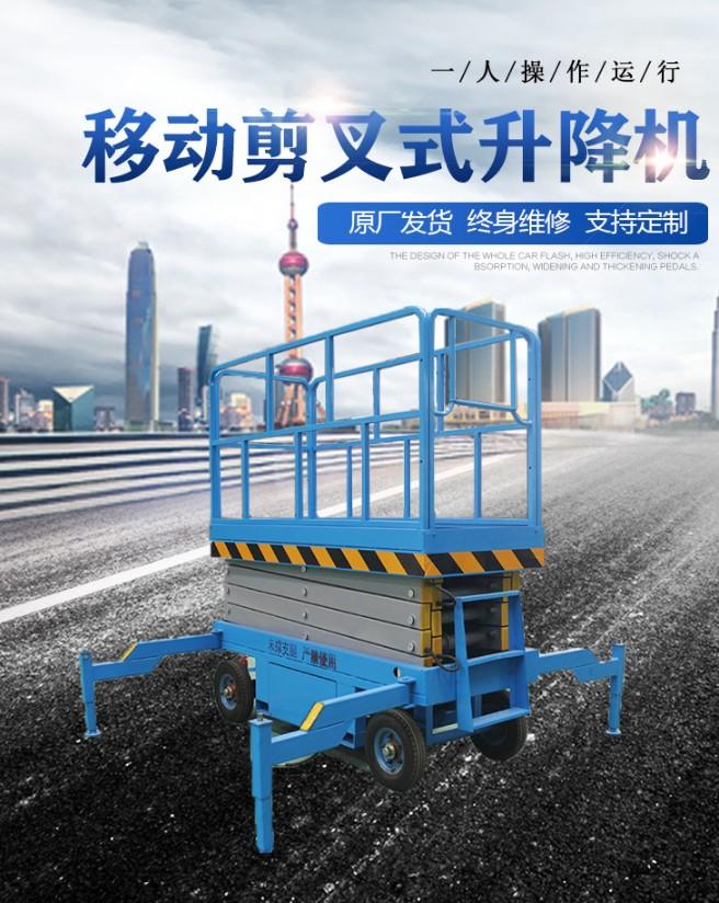 厂家供应移动式四轮剪叉升降平台8米四轮移动式升降机高空作业台