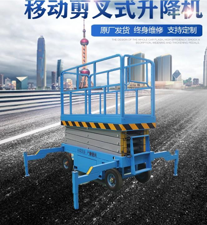 自行式高空作业平台电动液压升降机移动剪叉式升降平台高空作业车
