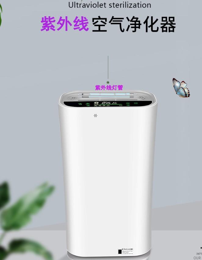 紫外线UVC灯智能负离子PM2.5空气净化器 家用空气消毒机礼品批发
