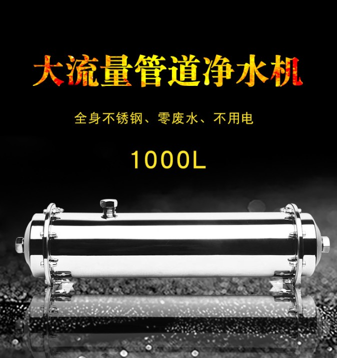 1000L不锈钢超滤净水器 家用厨房管道过滤器净水机 全屋滤水机器