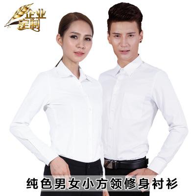 男女同款衬衣工装衬衫定制logo正装加工作服定制商务职业修身衬衫