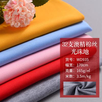 现货T恤全棉服装面料 32支澳精棉纯丝光棉珠地面料针织丝光棉布料