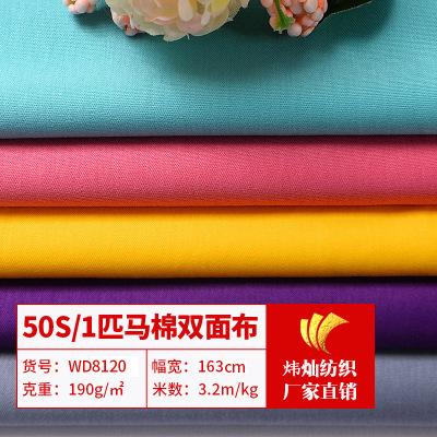 50S液氨棉双面布 2019新型液氨工艺面料 高端T恤休闲服装面料
