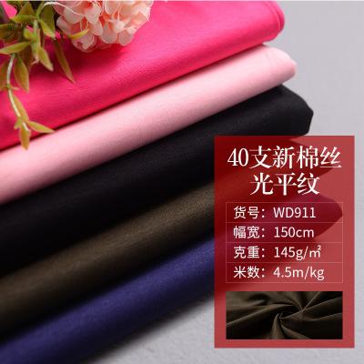 现货连衣裙休闲时装面料 全棉纬编单面汗布 40支新棉丝光平纹布料