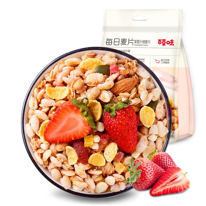 百草味每日麦片草莓什锦麦片210g冲饮早餐营养即食燕麦片代餐零食