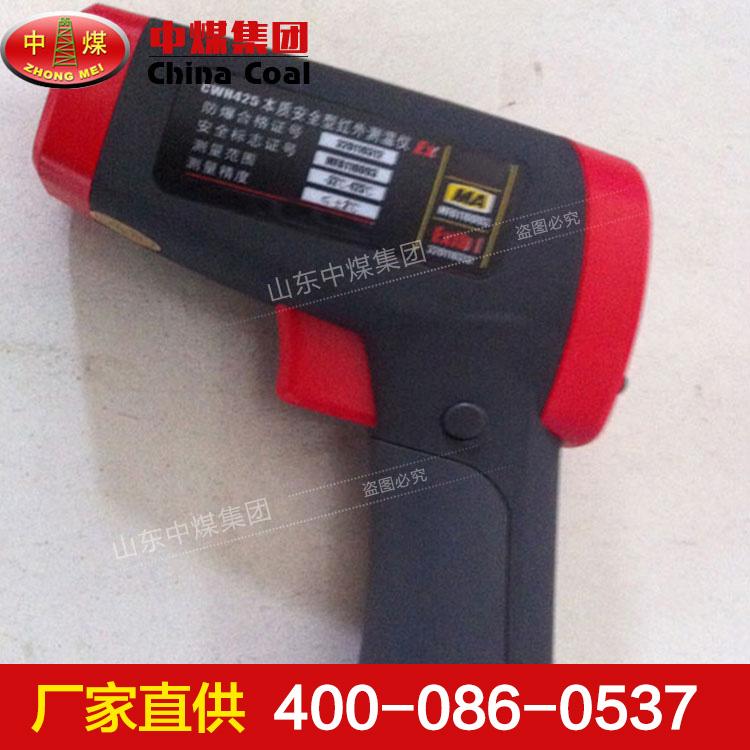 CWG60红外测温仪适用范围,CWG60红外测温仪相关参数