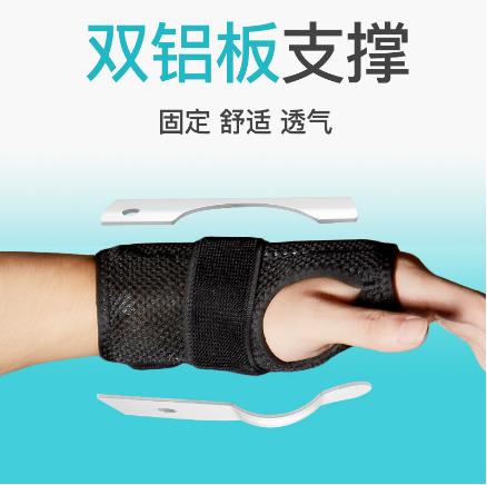 带钢板护腕手腕骨折固定扭伤关节绑带女手掌护套男双铝条厂家直销
